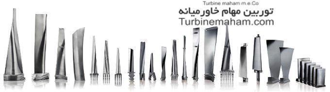 steam-turbine-blades code 1200